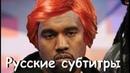 Pitbull ft Ke$ha Timber PARODY Ginger ~ Rucka Rucka Ali RUS SUB