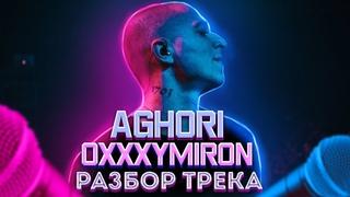 OXXXYMIRON - AGHORI (2021) || НОВЫЙ ТРЕК ОКСИМИРОНА с KOOL SAVAS и LASKAH || РАЗБОР ТРЕКА [ПАНЧ]