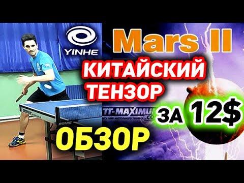 Как играет мягкий китайский тензор за $12 Обзор YINHE Milkyway MARS II Soft тест накладки в игре