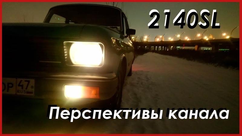 Небольшое пояснение по Москвичу 2140SL и о перспективах канала