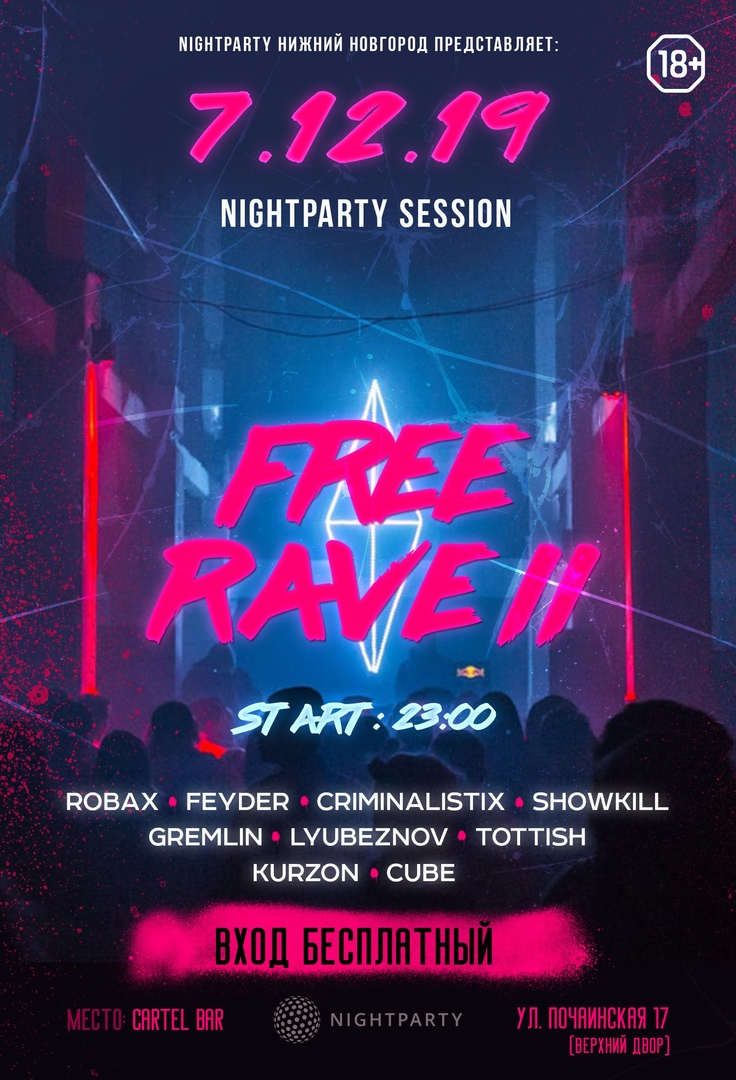 Афиша Нижний Новгород 07.12. Nightparty session: FREE RAVE II