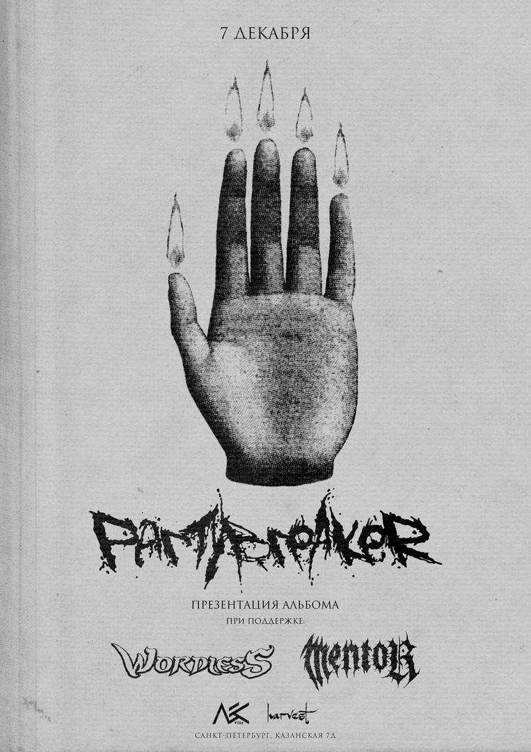 Афиша Москва Partybreaker: презентация альбома в СПБ