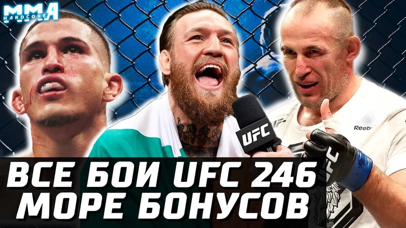Что случилось на UFC 246 Море БОНУСОВ Обзор турнира Аскаров Олейник Петтис Девочка с духом