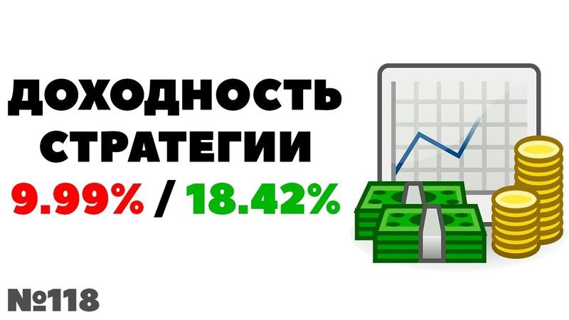 📊⏳Миллион с нуля 18 42% 9 99% Как инвестировать 8000 рублей в месяц
