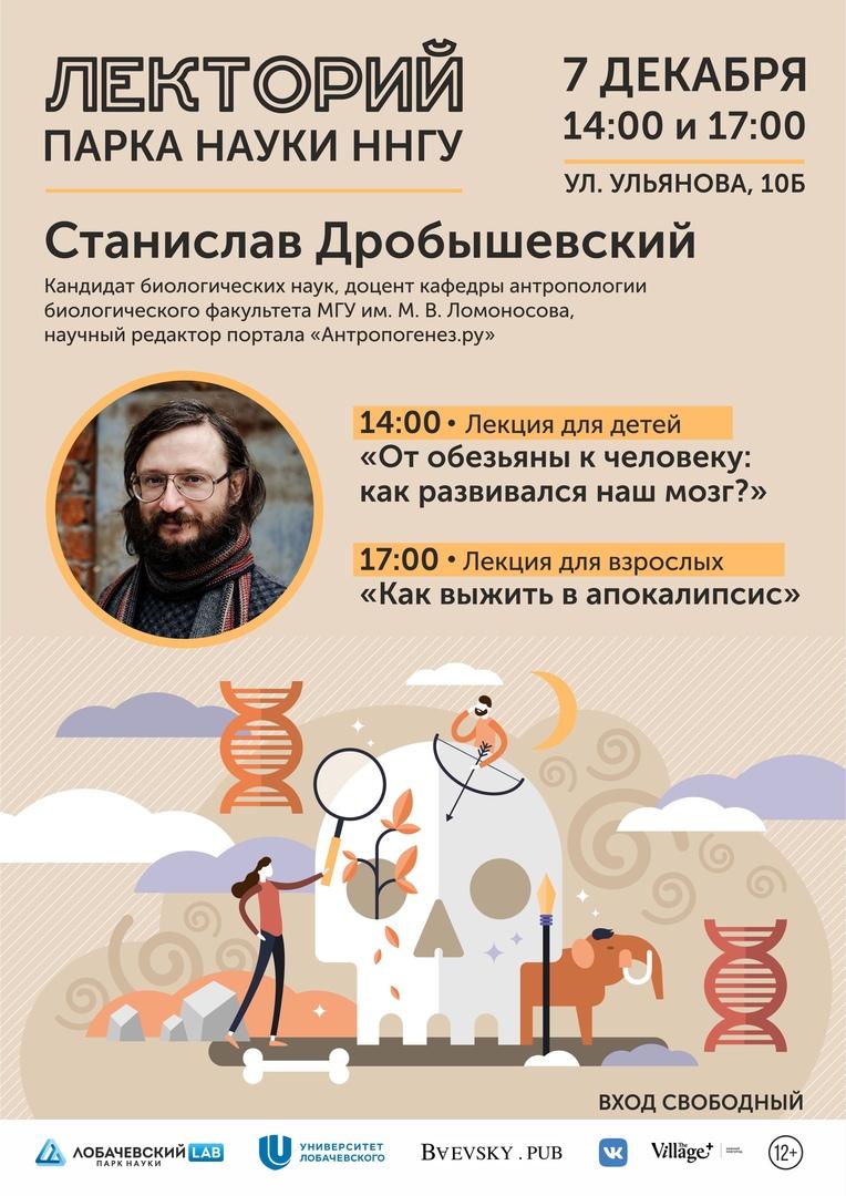 Афиша Нижний Новгород Лекции Дробышевского в Парке науки