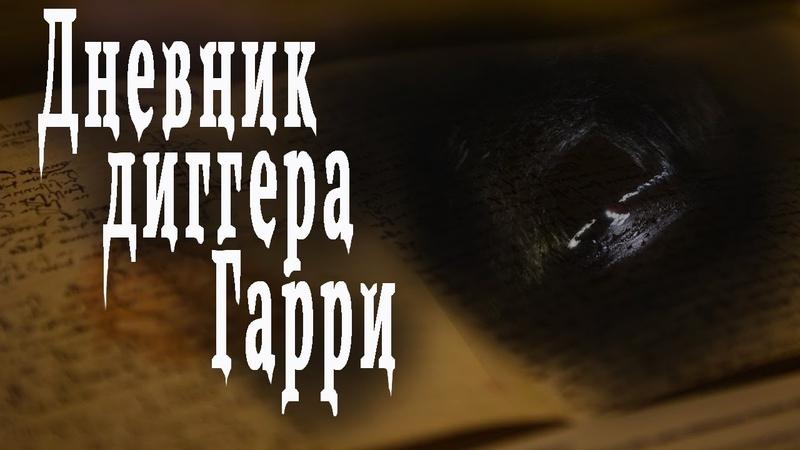 Страшные истории на ночь Дневник диггера Гарри А Чайкин Мистические истории Ужасы