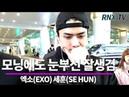 엑소 EXO 세훈 SE HUN 아침을 여는 눈부신 잘생김 EXO SEHUN arrived in incheon airport 200120 RNX tv