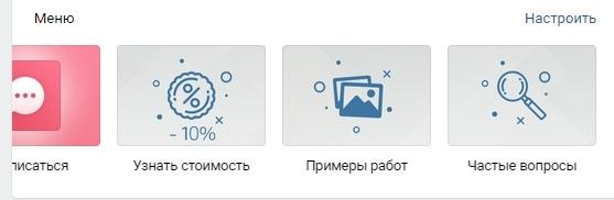 Кейс: В строительную компанию 747 подписчиков, 126 заявок и 9 клиентов средним чеком 70 тыс руб из Вконтакте?, изображение №5