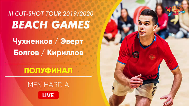 Полуфинал - Чухненков/Эверт VS Болгов/Кириллов - MEN HARD A - 09.11.2019