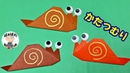 【折り紙】かたつむりの簡単な折り方 子供向け【音声解説あり】Origami Snail 6