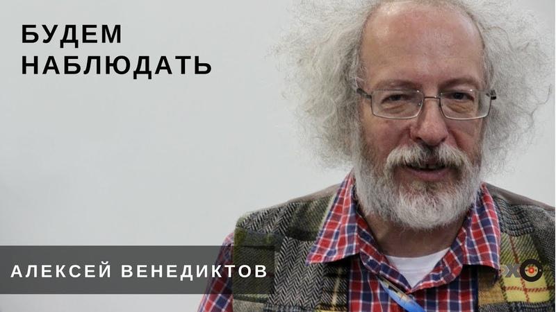Будем наблюдать Алексей Венедиктов и Сергей Бунтман 08.08.20