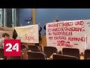В Берлине курды ворвались на брифинг правительства ФРГ Россия 24