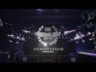Церемония открытия Кубка наций PUBG 2019