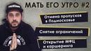 Стас Старовойтов МАТЬ ЕГО УТРО!2 отмена пропусков в Подмосковье, открытие МФЦ и каршеринга