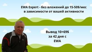 Вывод с бонусного счета в проекте EWA