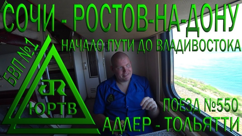 Из Сочи в Ростов на Дону через Армавир на поезде №550 Адлер Тольятти Стартуем ЮРТВ 2018 284