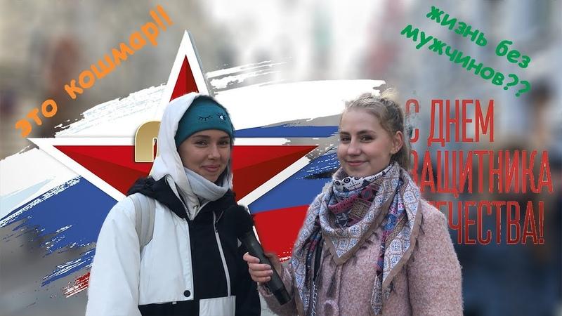 Девушки Москвы описывают своего мужчину мечты   23 февраля   (2020)