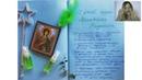 Ангельское новолуние плюс 11 дней Чудес Архангела Рафаила