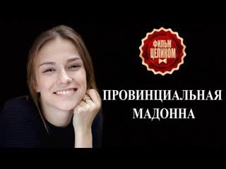Провинциальная мадонна 1-2-3-4 серия (2017) Мелодрама