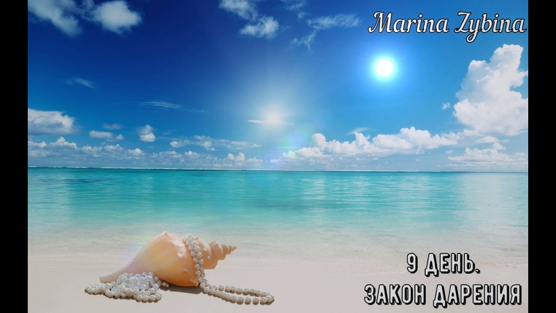 9 День Медитация Изобилие и Закон Дарения