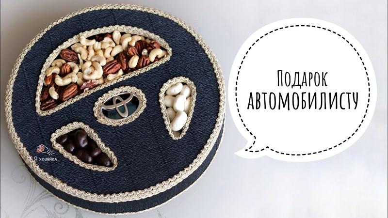 Подарок своими руками к дню Шофёра 🚙. Руль с орешками. DIY gift to a man.