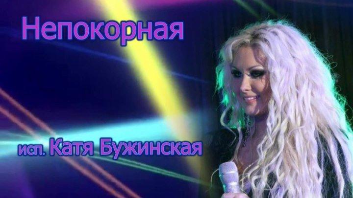 Непокорная исп Катя Бужинская