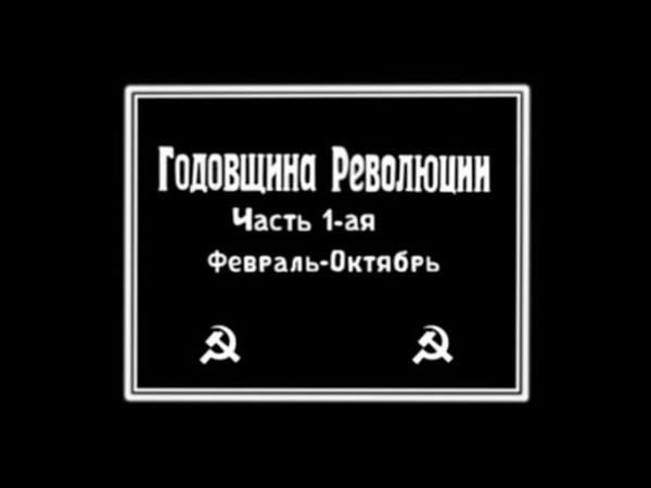 Годовщина Революции 1918 без вшитых субтитров