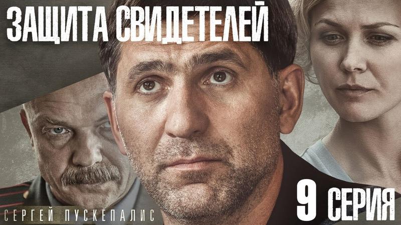 сериал Защита свидетелей 9 серия