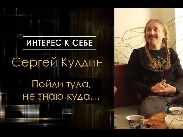 Интерес к себе Сергей Кулдин Пойди туда, не знаю куда...