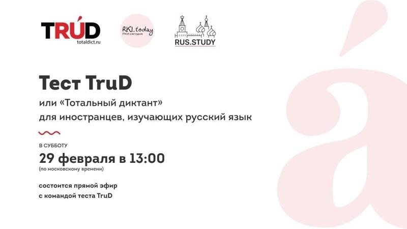Тест TruD или Тотальный диктант для иностранцев изучающих русский язык
