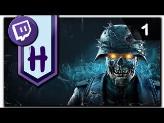 Чё сразу зомби-то?  |  zombie army 4: dead war