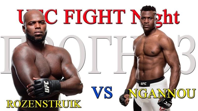 NGANNOU VS ROZENSTRUIK UFC ESPN 8 Прогноз