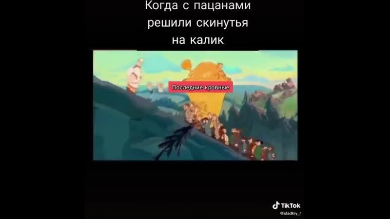 калек
