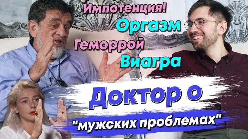 МУЖСКОЕ ЗДОРОВЬЕ Эрекция мастурбация тестостерон простата импотенция Доктор Исраэль Левин