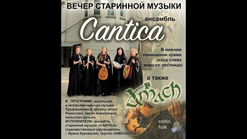 Ансамбль Cantica и группа Amach