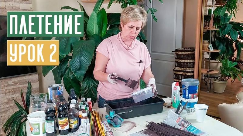 ПЛЕТЕНИЕ ⚡ УРОК №2 красим трубочки, рецепт смесей для покраски Садовый гид