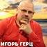Игорь герц