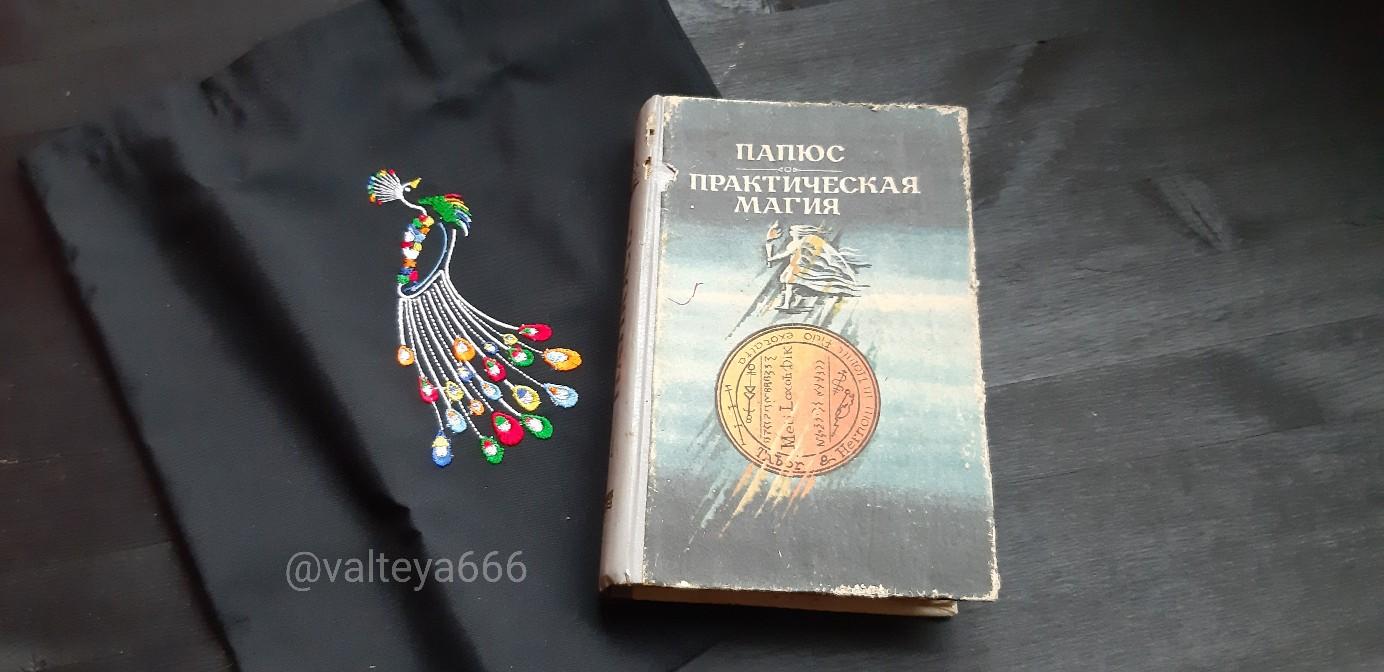 Хештег книга на   Салон Магии и Мистики Елены Руденко. Киев ,тел: +380506251562 GGtsaWzL7lA