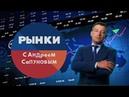 Рынки с Андреем Сапуновым. (Выпуск 69)(30.06.2020)