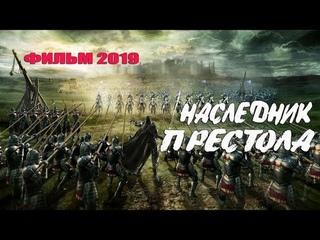Хороший Исторический фильм 2019 ! «НАСЛЕДНИК ПРЕСТОЛА»