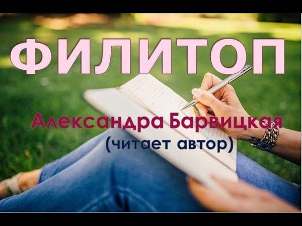 ФиЛиТОП Александра Барвицкая