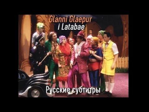 Glanni Glæpur Í Latabæ (rus sub) | Гланни Глейпур в Латибайр (русские субтитры)