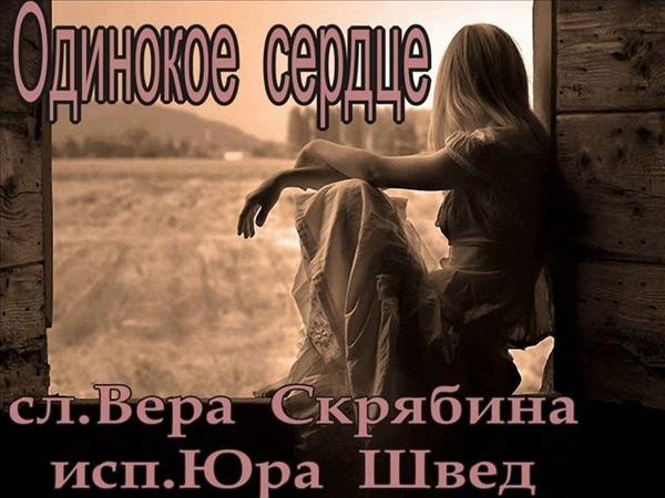 ОДИНОКОЕ СЕРДЦЕ ЮРА ШВЕД сл ВЕРА СКРЯБИНА
