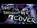 БАю БАюшки БаЮ 😜 COVER 🎸 by Pushnoy