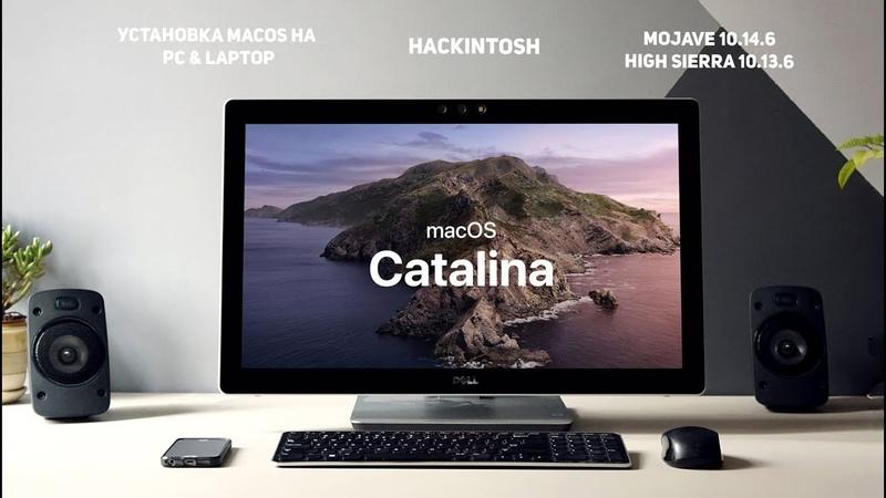 Как установить MacOS 10 15 Catalina на ПК How to install MacOS Hackintosh on PC Laptop