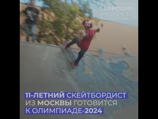 11-летний скейтбордист из Москвы готовится к Олимпиаде-2024