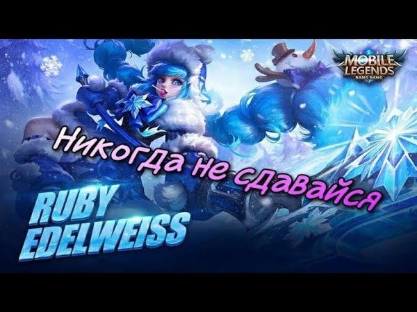 Геймплей на Руби Не сдавайся Даже если команда думает что этот бой не выиграть Mobile Legends