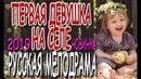 Мелодрама про деревню 2019 Первая красавица на СЕЛЕ новинка