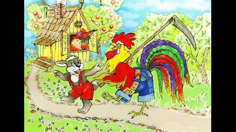 Лиса заяц и петух