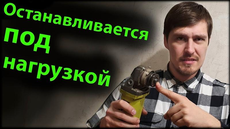 Болгарка останавливается под нагрузкой / Ремонт инструмента / Александр М Брест